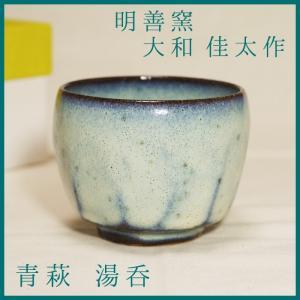 山口萩焼 明善窯 青萩湯呑 大和佳太作 化粧箱付き|choshuen-y