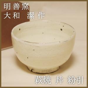 山口萩焼 明善窯 粉引 丼 大和潔作 化粧箱付き 一点物|choshuen-y