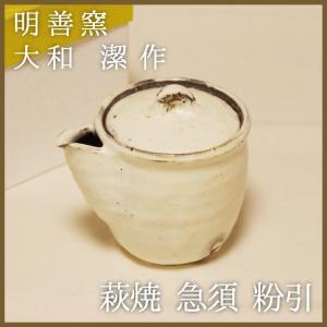 山口萩焼 明善窯 粉引 急須 大和潔作 化粧箱付き 一点物|choshuen-y