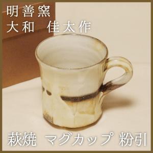 山口萩焼 明善窯 粉引マグカップ 大和佳太作 化粧箱付き|choshuen-y