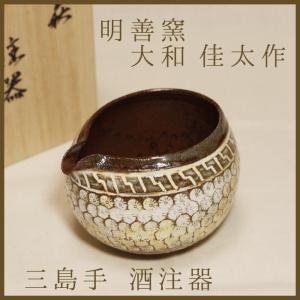 山口萩焼 明善窯 三島手酒注器 大和佳太作 化粧箱付き 一点物|choshuen-y