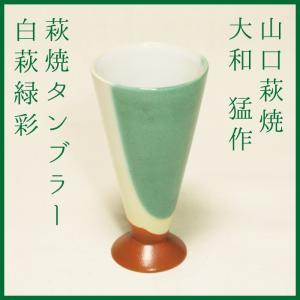 山口萩焼 萩焼ビアグラス タンブラー 白萩緑彩A 大和猛作 化粧箱付き|choshuen-y