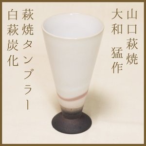 山口萩焼 萩焼ビアグラス タンブラー 白萩炭化A 大和猛作 化粧箱付き|choshuen-y