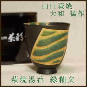 山口萩焼 萩焼湯呑 茶彩「緑釉文」 大和猛作 化粧箱付き|choshuen-y