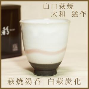 山口萩焼 萩焼湯呑 茶彩「白萩炭化」 大和猛作 化粧箱付き|choshuen-y