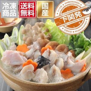 ふぐちり鍋セット(約3-4人前) 国産 送料無料 産地直送 ギフト お取り寄せ choshuen-y