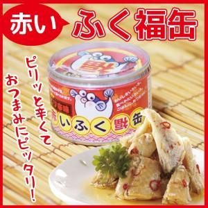 赤いく福缶 ピリ辛味 フグ 缶詰 下関 お土産|choshuen-y