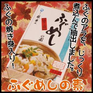 ふぐ飯の素 フグ 山口 下関 お土産|choshuen-y