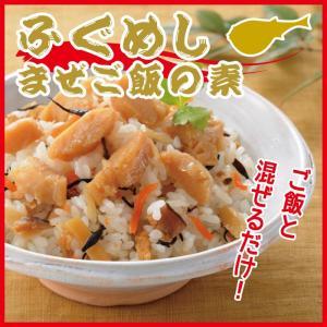 ふぐめし まぜご飯の素 山口 お土産 河豚|choshuen-y