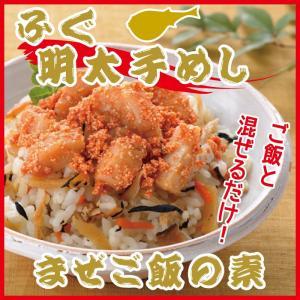 ふぐ明太子めし まぜご飯の素 山口 お土産 河豚|choshuen-y