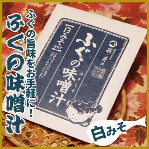 ふぐの味噌汁 白みそ仕立て 5袋入り フグ 下関 お土産|choshuen-y