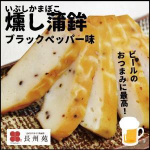 燻し蒲鉾 ブラックペッパー味 山口 お土産 おつまみ|choshuen-y