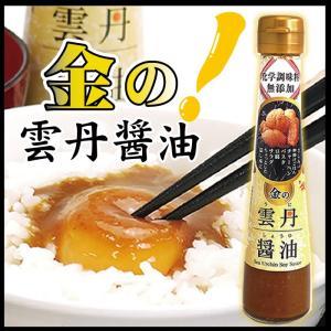 金の雲丹醤油(うにしょうゆ) 120ml 化学調味料無添加 山口 お土産 人気