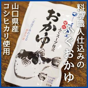 おかゆ ふぐスープ仕立 レトルトパウチ 山口 お土産|choshuen-y