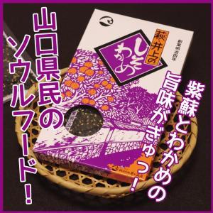 しそわかめ70g 箱付き 萩・井上 人気|choshuen-y