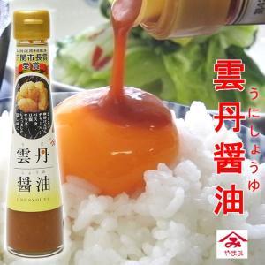 雲丹醤油(うにしょうゆ) 120ml 山口 下関 お土産 人気|choshuen-y