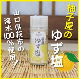 ゆず塩 萩市の海水100%使用 お土産 人気|choshuen-y