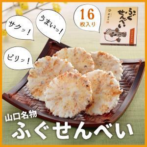 ふぐせんべい 24枚 辛子マヨネーズ味 山口 お土産 人気|choshuen-y
