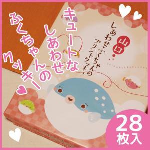 山口しあわせふくちゃんのプリントクッキー 28枚入り 山口 お土産 人気|choshuen-y