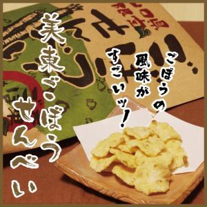 ごぼうせんべい 美東ごぼう使用 山口県限定 お土産 人気|choshuen-y