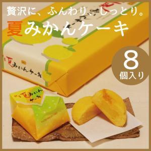 美観月(みかんつき) 8個入り 夏みかんケーキ 山口銘菓|choshuen-y