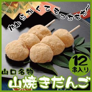 山焼きだんご 12串入り 山口 お土産 人気|choshuen-y