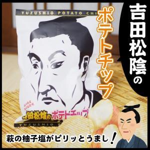 【TVで大反響】吉田松陰ポテトチップ 山口県産柚子塩味 120g お土産 ザワつく ざわつく