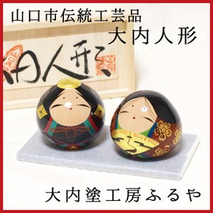 大内人形 A-3 大内塗工房ふるや 山口市 伝統工芸品|choshuen-y