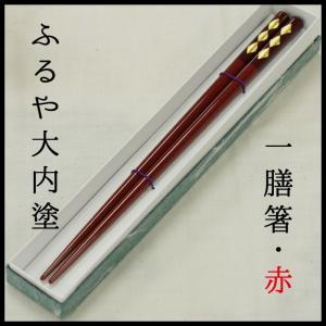大内塗 一膳箸(赤) 大内塗工房ふるや|choshuen-y