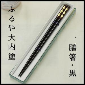 大内塗 一膳箸(黒) 大内塗工房ふるや|choshuen-y
