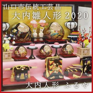 雛人形 大内ひな 2020 大内人形 大内塗工房ふるや 一点物 おひなさま 山口 送料無料|choshuen-y