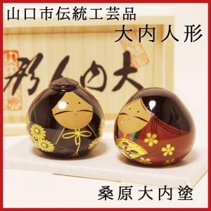 大内人形 15号 桑原大内塗|choshuen-y
