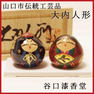 大内人形 15号 谷口漆香堂|choshuen-y