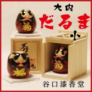 だるま 大内達磨(小)大内人形 谷口漆香堂|choshuen-y