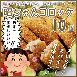 昭ちゃんコロッケ10個セット 冷凍 金賞 山口 産地直送 お取り寄せ choshuen-y