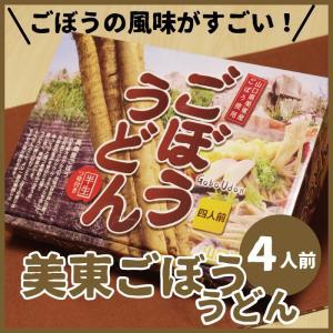ごぼううどん 山口県美東産ごぼう使用 4人前 半生麺 つゆ付き|choshuen-y