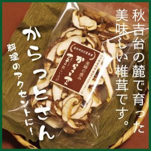 山口県産の乾しいたけ からっとさん(スライス) 秋吉台 美祢市産|choshuen-y