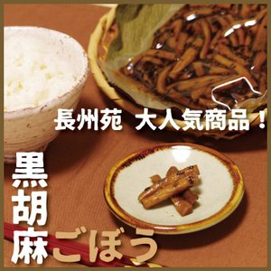 黒胡麻ごぼう|choshuen-y
