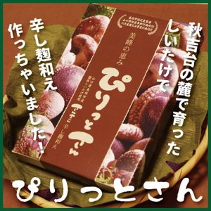 山口県産椎茸の辛し麹和え ぴりっとさん 秋吉台 美祢市産|choshuen-y