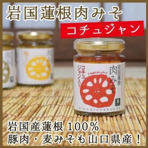 岩国蓮根肉みそ コチュジャン 山口 岩国 味噌 お土産 choshuen-y