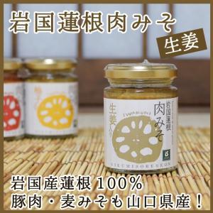 岩国蓮根肉みそ 生姜 山口 岩国 味噌 お土産 choshuen-y