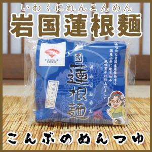 岩国蓮根麺 めんつゆ付き 岩国産 山口 おみやげ choshuen-y