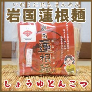 岩国蓮根麺 醤油豚骨ラーメンスープ付き 岩国産 山口 おみやげ choshuen-y