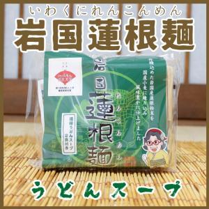 岩国蓮根麺 うどんスープ付き 岩国産 山口 おみやげ choshuen-y