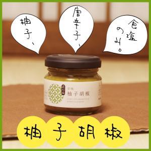 柚子胡椒 厳選素材 無添加 無着色 残留農薬なし 山口 お土産 |choshuen-y