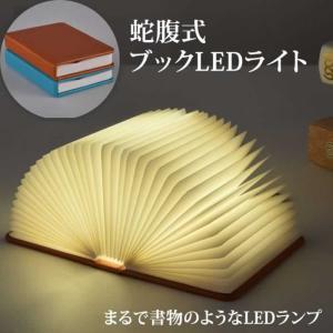 送料無料 蛇腹式 ブックライト LED USB 5色 デスクトップライト ブック型ライト ランプ