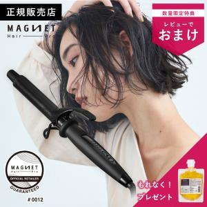 ホリスティックキュアカールアイロン26mm(CCIC-G7208B)【クレイツ・ホリスティックキュア...
