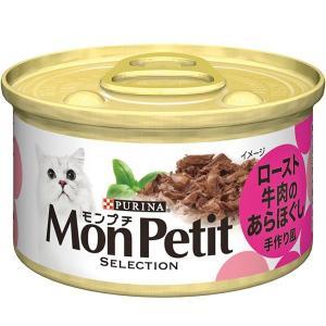 ネスレ モンプチセレクション ロースト牛肉のあ...の関連商品6