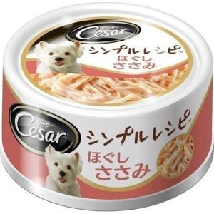 シーザー シンプルレシピ ほぐしささみ 80g【犬 缶詰】|chouchou-place