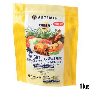 アーテミス (Artemis) フレッシュミックス ウェイトマネージメント&スモールシニアドッグ 1kg【ドッグフード】|chouchou-place